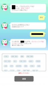 占いアプリ