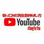 歌ってみた伸ばし方、Youtube